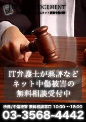 弁護士によるネット無料法律相談はこちら